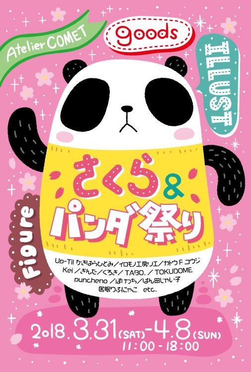 さくら&パンダ祭り展