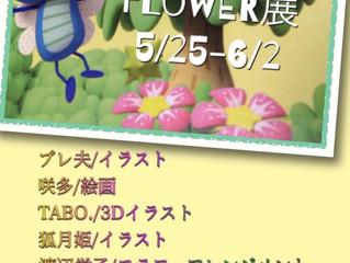 「FLOWER」展 5/25-6/2