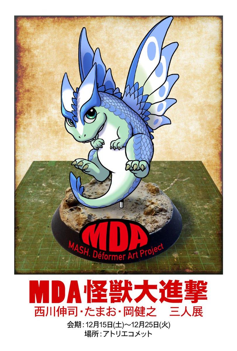 「MDA怪獣大進撃」