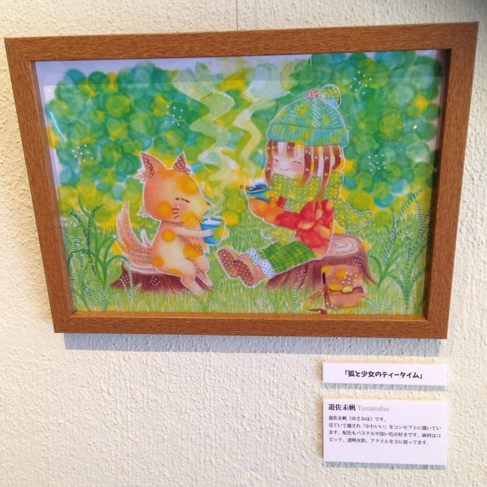 遊佐未帆さん作品展示