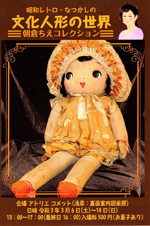 文化人形の世界展