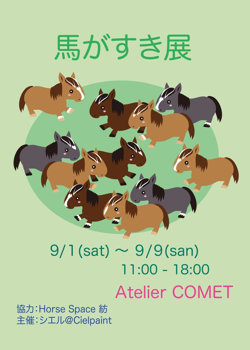 「馬がすき展」