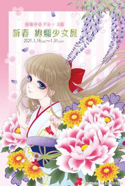 新春絢爛少女展