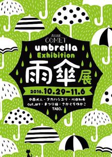 「雨傘」展