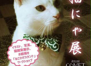 「白猫にゃ」展