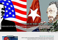 קובה-ארצות הברית.JPG