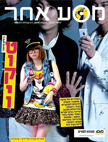 עריכה, שער גיליון טוקיו