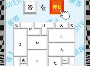 JOKER NAZO NO.1 解説