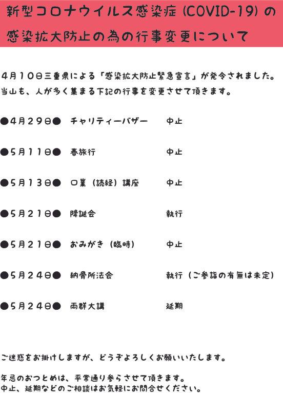 コロナおしらせ.jpg