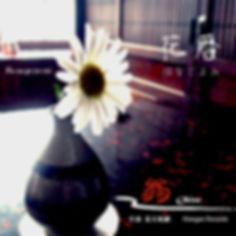 花暦JK_1_red_Squer.jpg
