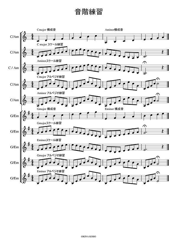 音階練習1_01.jpg