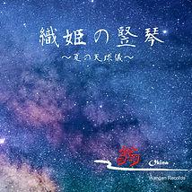 織姫の竪琴JK_1_red_Squer.jpg