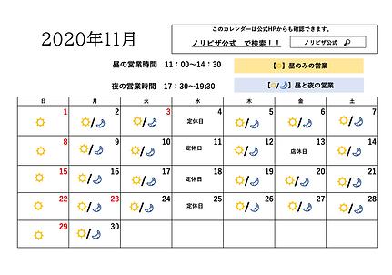 スクリーンショット 2020-11-09 12.06.36.png