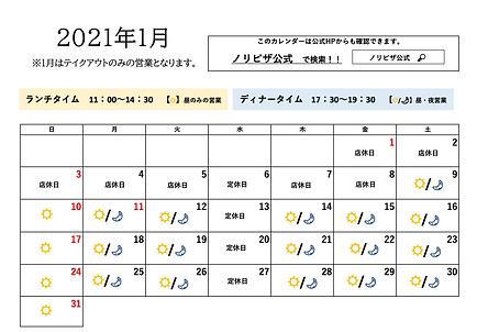 スクリーンショット 2021-01-03 15.38.03.png