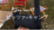 スクリーンショット 2020-05-17 15.09.48.png
