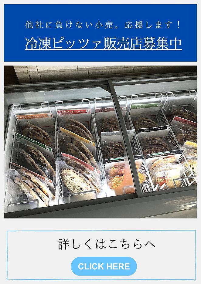 冷凍ピッツァの販売代理店募集中!.jpg