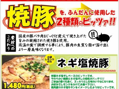 焼き豚のピッツァ好評販売中