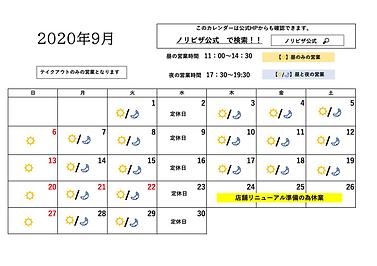 スクリーンショット 2020-09-01 20.19.51.png