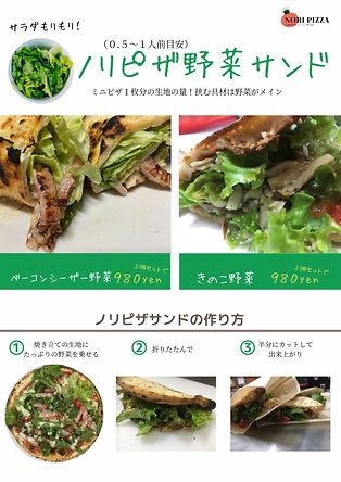 サラダもりもりの生活-2.jpg