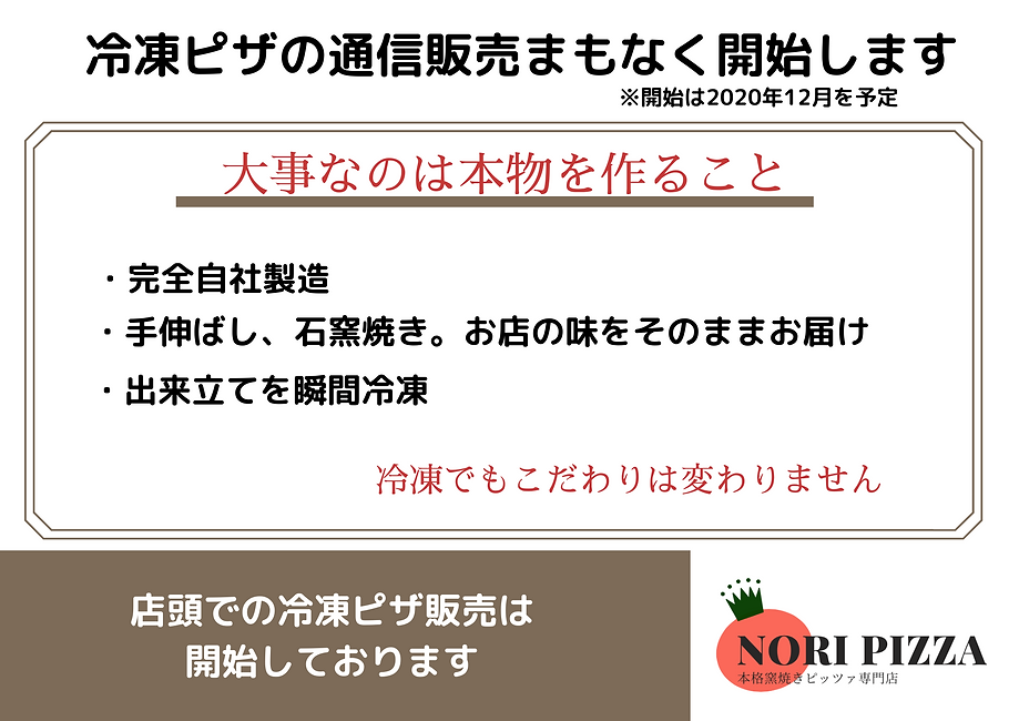 NORI PIZZA通販サイトへ.png