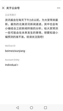 Beimei Zixun Jiang