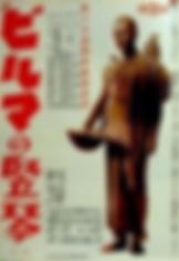 La Odisea Ichikawa.png