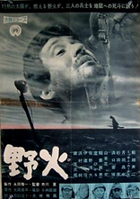 La Odisea Ichikawa 2.png