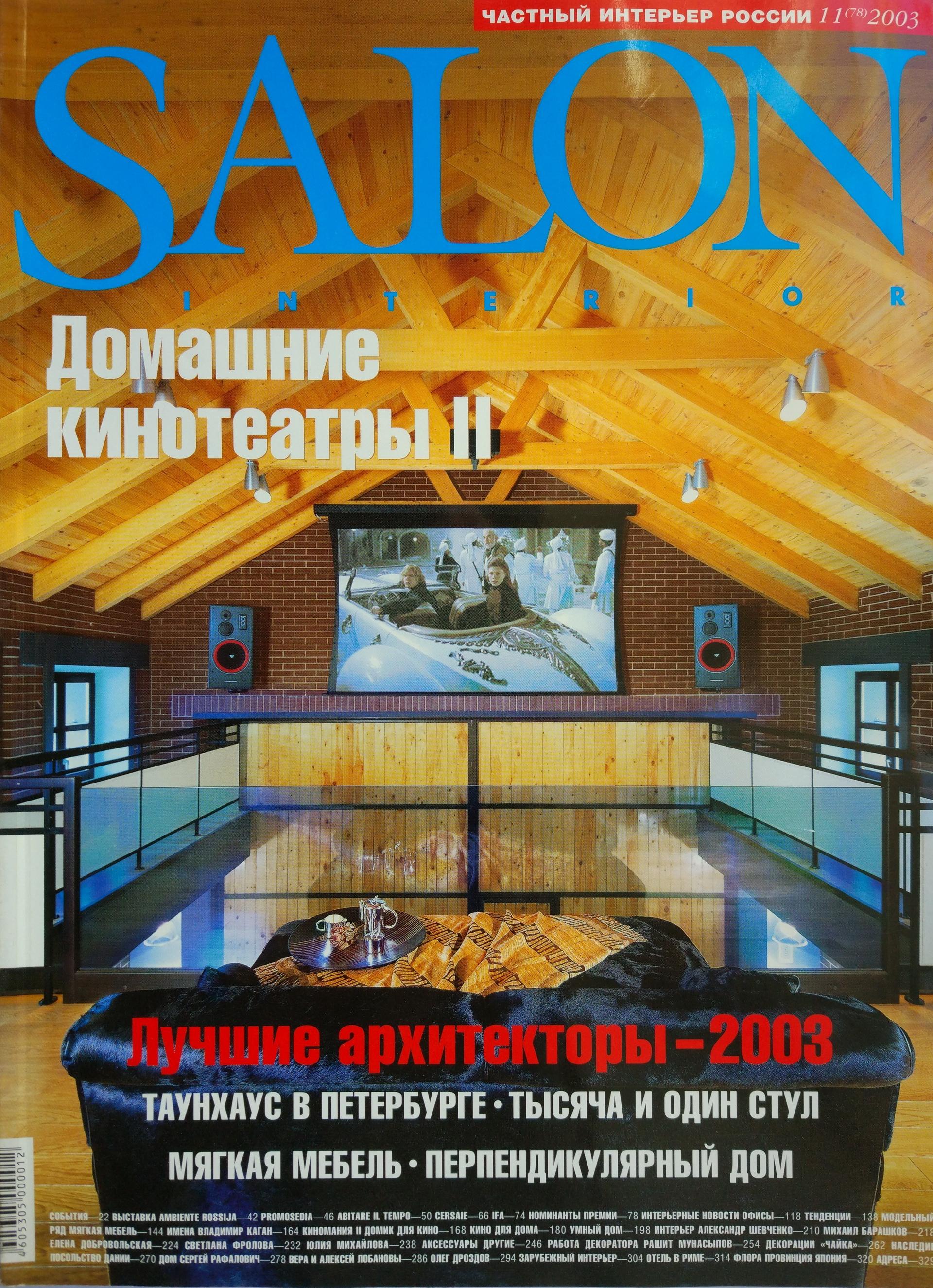 01-02_Salon_11-2003_ID-57-Штып