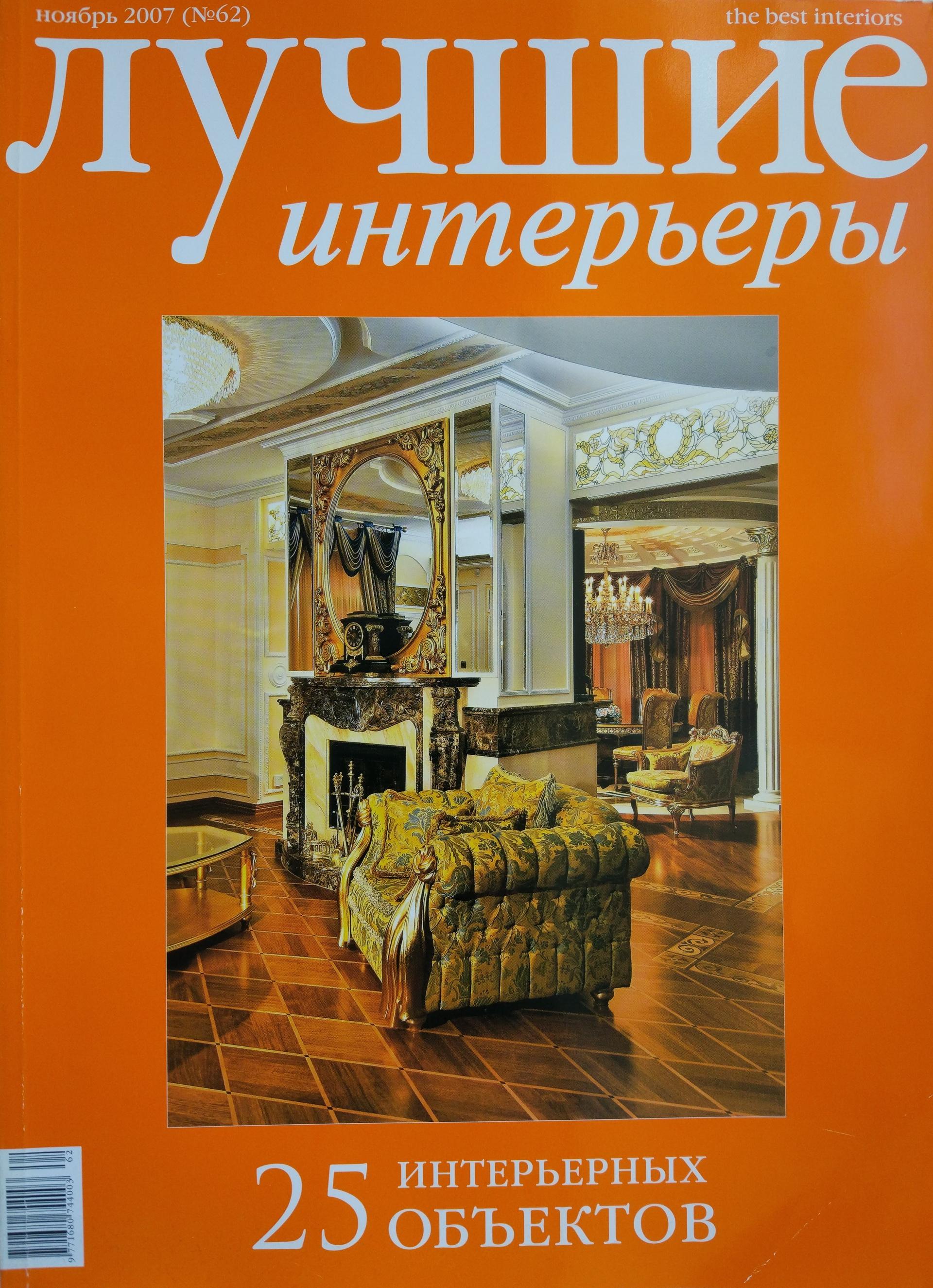 02-06_Луч-Инт_11-2007_ID-53-Пон_К