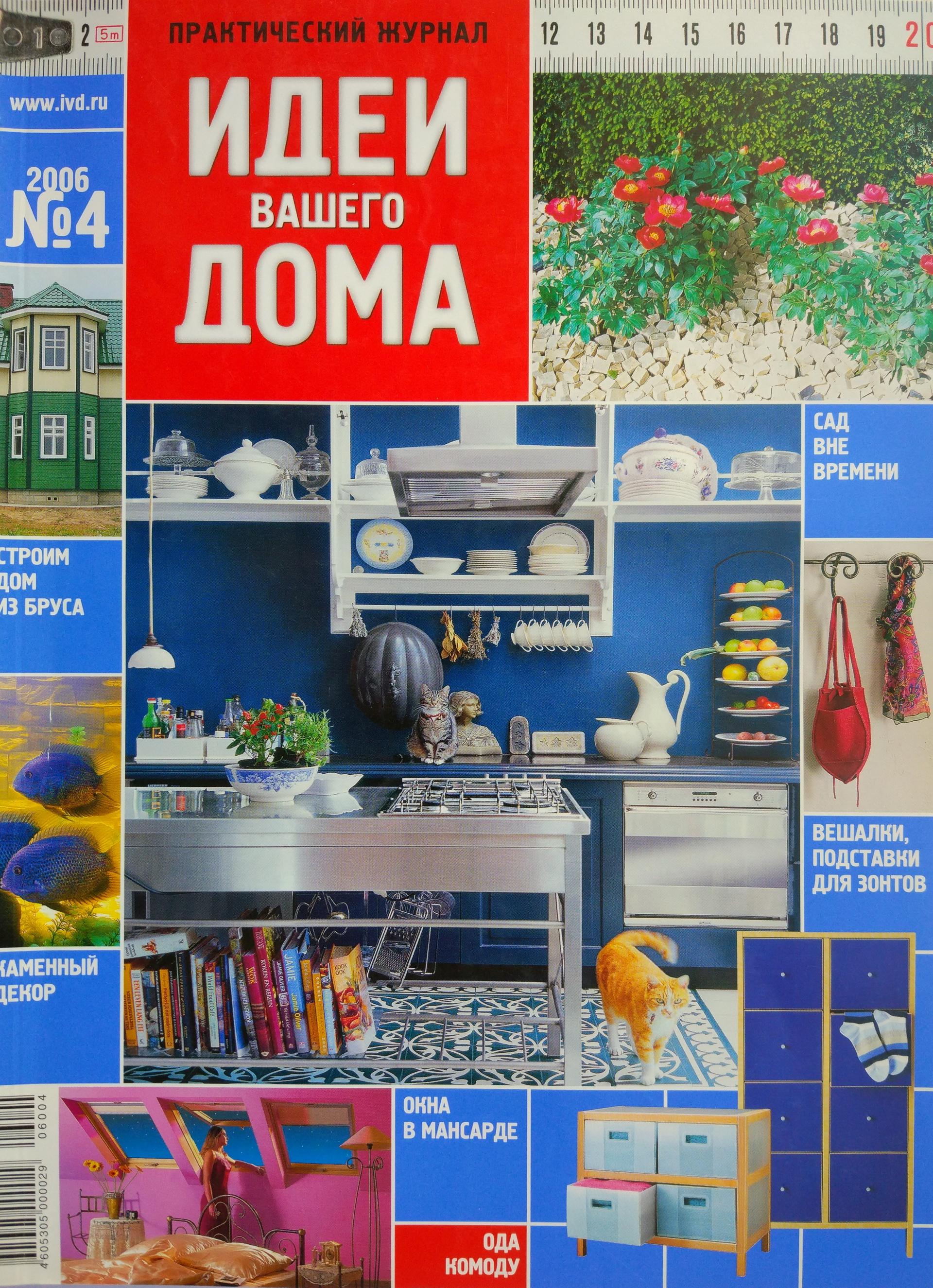 03-06_ИВД_04-2006_ID-52-Дм_100
