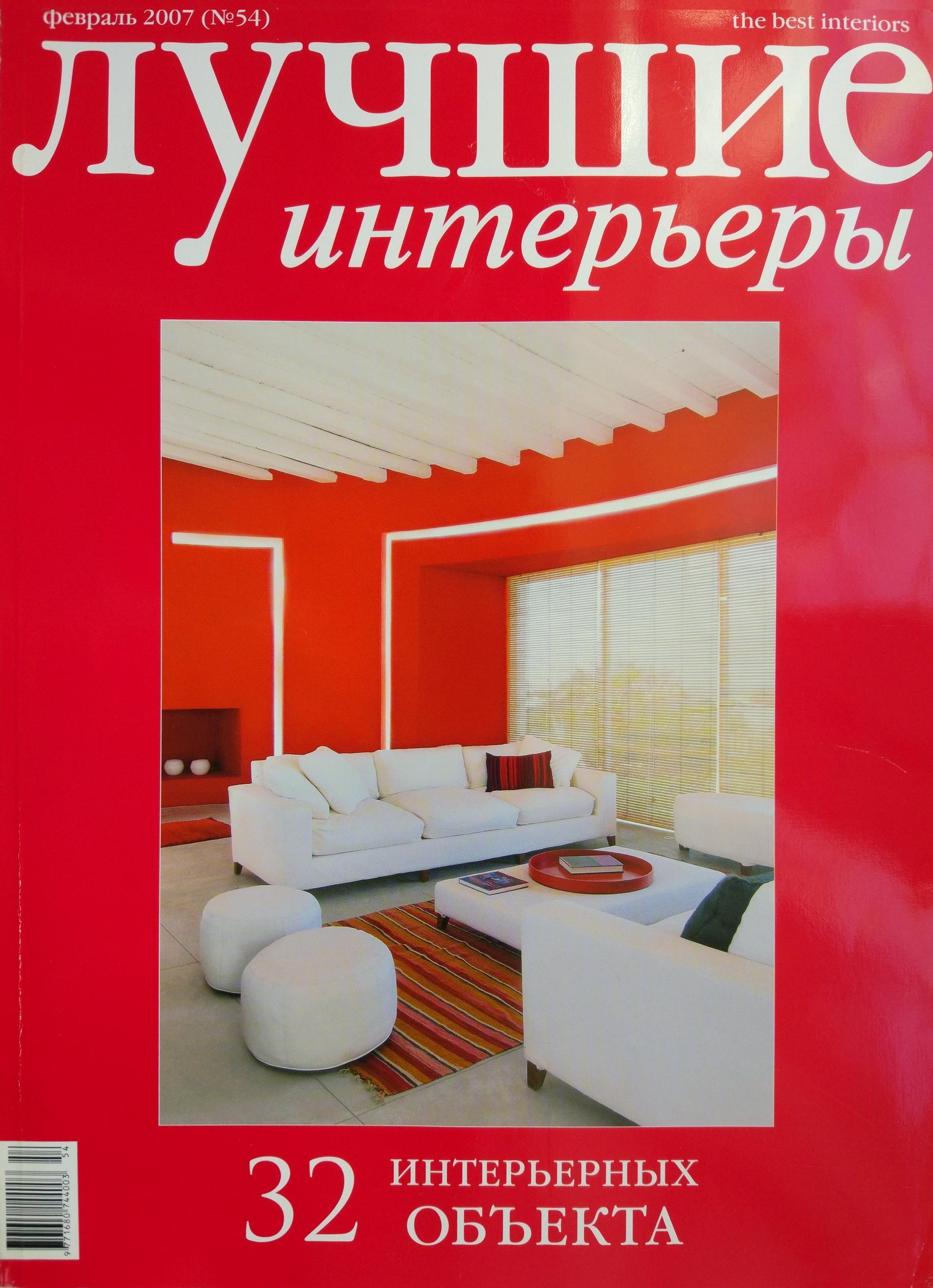 02-05_Луч-Инт_02-2007_ID-58-Плеш