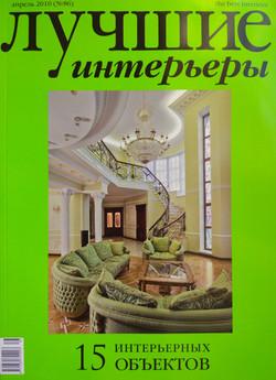 02-10_Луч-Инт_04-2010_ID-44-Мос