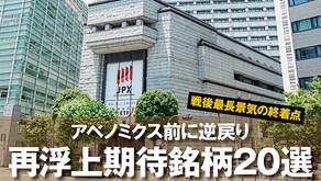 株主手帳【2020年7月号】6月17日発売