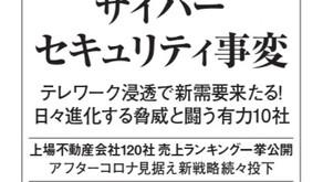 日経新聞4月15日朝刊に広告を掲載しました