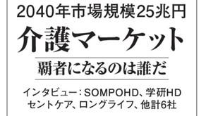 日経新聞7月15日朝刊に広告を掲載しました