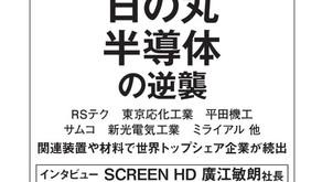 日経新聞11月15日朝刊に広告を掲載しました