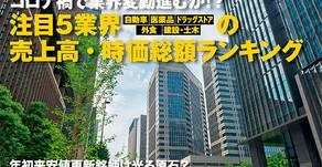 株主手帳【2020年9月号】8月17日発売