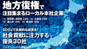株主手帳【2020年8月号】7月17日発売