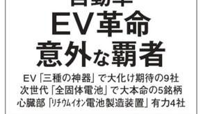 日経新聞1月15日朝刊に広告を掲載しました
