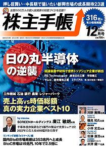 株主12月号表紙.jpg