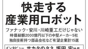 日経新聞2月16日朝刊に広告を掲載しました