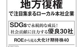 日経新聞朝刊に広告を掲載しました