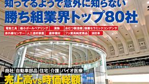 株主手帳【2020年11月号】10月17日発売