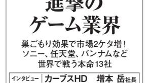 日経新聞6月15日朝刊に広告を掲載しました