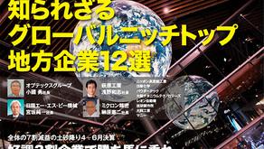 株主手帳【2020年10月号】9月16日発売