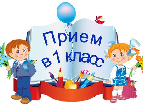 Прием документов для зачисления в 1 класс на 2021-2022 учебный год.