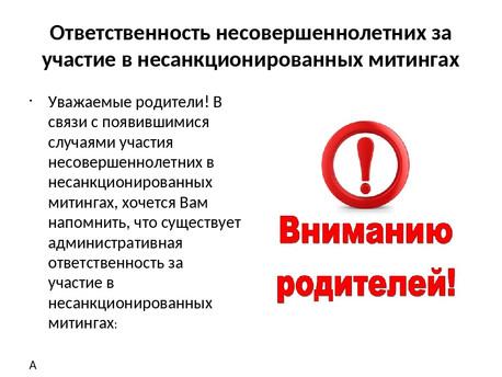 Памятка для учащихся образовательных учреждений о запрете участия в несанкционированных митингах.