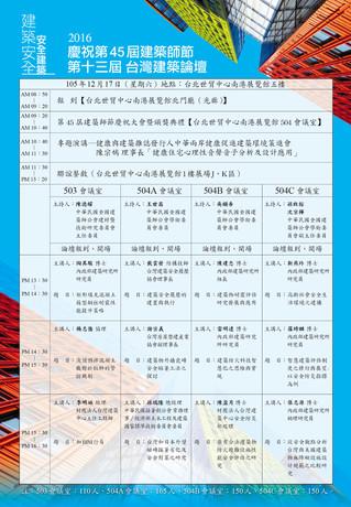 台北國際建材展12/15~12/18
