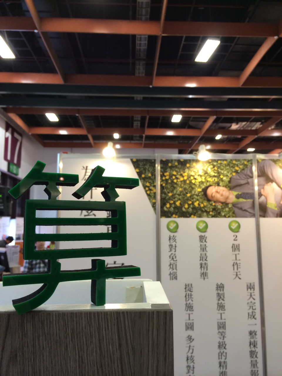 台北建材展