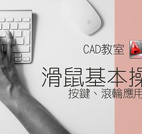 CAD教室.png